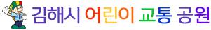 김해시 어린이교통공원